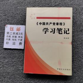 《中国共产党章程》学习笔记