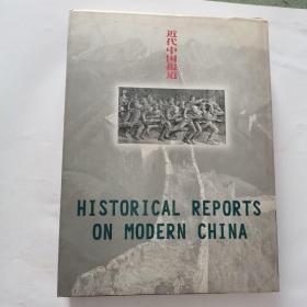 近代中国报道:1839~1919:插图本