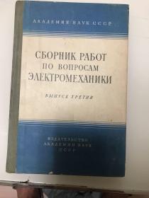 电机问题论文集(第三集)俄文原版