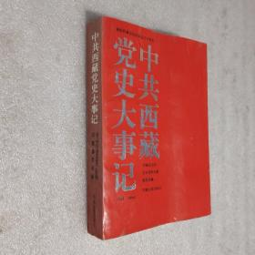 中共西藏党史大事记
