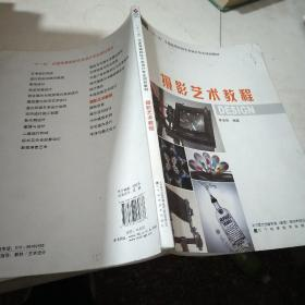 """""""十一五""""全国高等院校艺术设计专业规划教材:摄影艺术教程"""