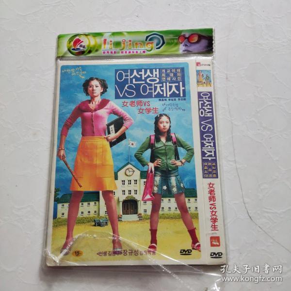 光盘DVD:女老师VS女学生  简装1碟