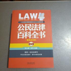 公民法律百科全书(案例应用版)(第二版)