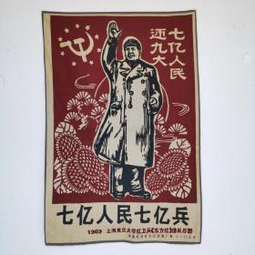 毛主席文革刺绣织锦画红色收藏编号32