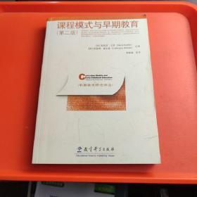 课程模式与早期教育(第2版)