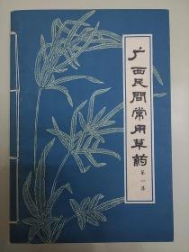 广西民间常用中草药(一二)集