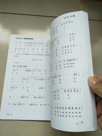 歌曲识谱入门 库存书 参看图片
