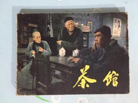 经典电影连环画 茶馆