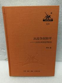 三联经典文库第二辑 从战争到和平---一九四五年的世界政治(9787108046062)