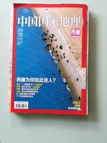 中国国家地理2014.10(总第648期)