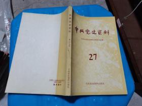 中共党史资料27
