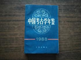 中国考古年鉴1988