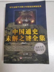 中国通史未解之谜全集(珍藏本)