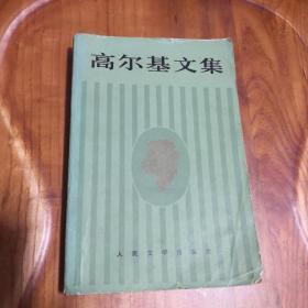 高尔基文集 4  四  短篇小说 特写 速写  2#