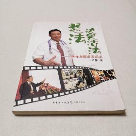 钟南山健康访谈录