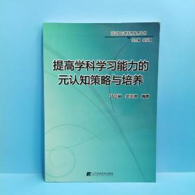 提高学科学习能力的元认知策略与培养/元认知心理干预技术丛书