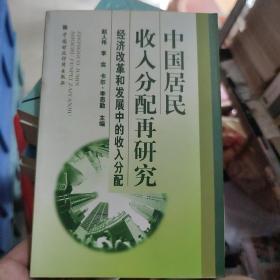 中国居民收入分配再研究:经济改革和发展中的收入分配