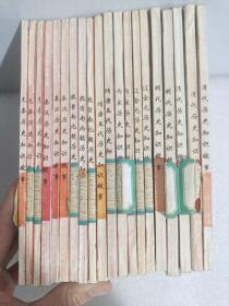 配图中国历史知识故事丛书 青少年版 全20册