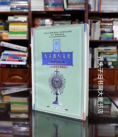 《世界民族宗教与文化系列丛书:欧洲天主教与文化》