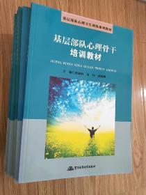 基层部队心理骨干培训教材(库存新书 有库存6本)