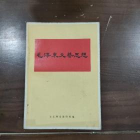 毛泽东文艺思想