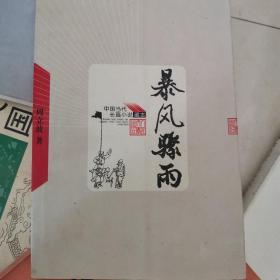 暴风骤雨(中国当代长篇小说藏本)