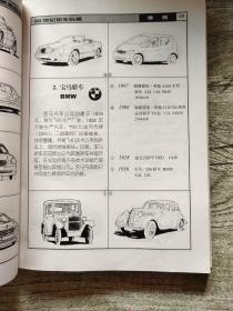 20世纪轿车纵横