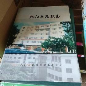 九江县民政志X1
