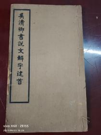 民国十年四版《吴清卿书说文解字建首》全一册
