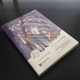 我和我的四个伴舞  长佩文学超10万收藏 2000万人气作品 微博话题超4000万