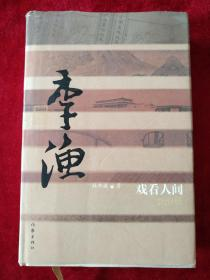 (0909   77 )戏看人间:李渔传    书品如图
