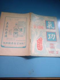 气功杂志1982/2