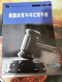美国法官与书记官手册 B+704