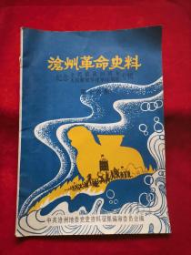 沧州革命史料.纪念全民抗战50周年、纪念人民解放军建军60周年专辑