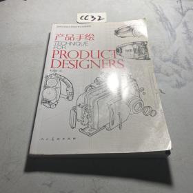 西班牙高等艺术院校专业绘画课程-产品手绘