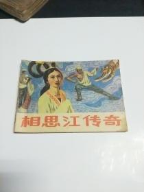 相思江传奇(连环画)