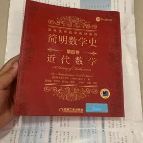 简明数学史 第四卷 近代数学