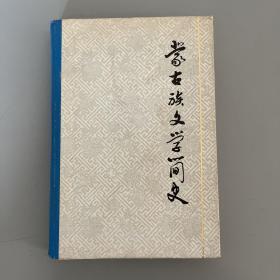 蒙古族文学简史(精装)1981年一版一印