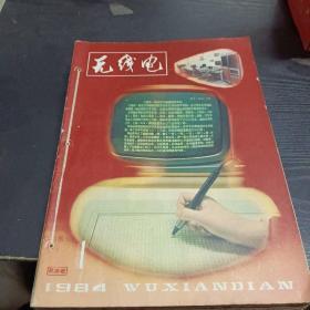 无线电1984/1-12全年(合订本)