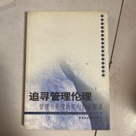 追寻管理伦理:管理与伦理的双向价值解读——中南财经政法大学人文学院学术丛书