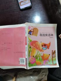 彩虹桥大爱无疆系列:寻找快活林