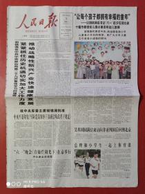 人民日报2011年6月1日。(24版全)