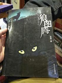 【使用过的有部分笔迹】狼图腾  姜戎  著  长江文艺出版社9787535427304
