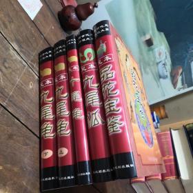中国古代足本小说大系,五本合售