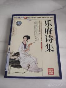国学典藏书系:乐府诗集(珍藏版)