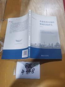 中山大学港澳研究文丛—香港股票市场的微观结构研究