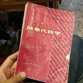 【1982年一版一印】抽象代数学  谢邦杰  上海科学技术出版社