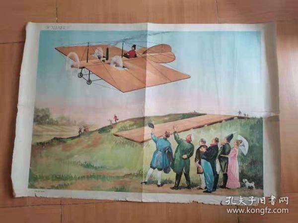 世界上的第一架飞机  老宣传画,飞行员的故事小学常用挂图1961年,对开。 189元。保真包老