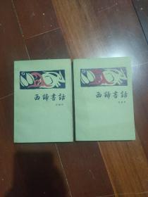 西諦書話 上下兩冊全 1版1印