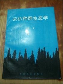 云杉种群生态学(作者签名)